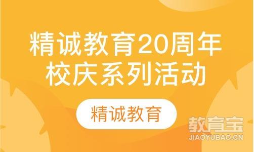 精誠教育20周年校慶系列活動