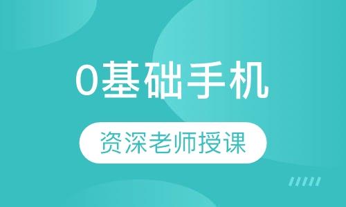 天津手机维修技术培训学校