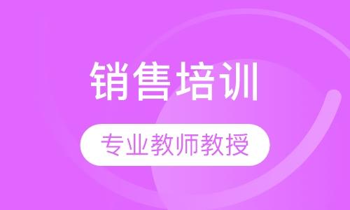 重庆销售培训课程