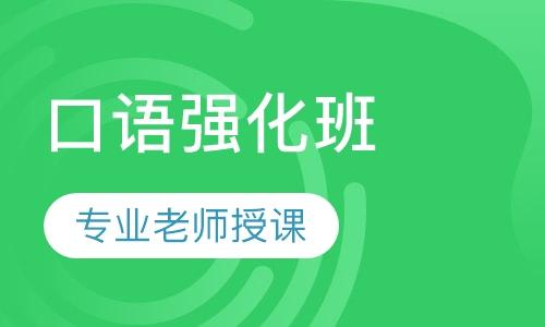 越南语口语强化班