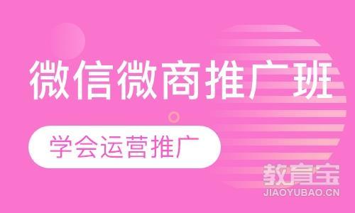 广州微信运营培训