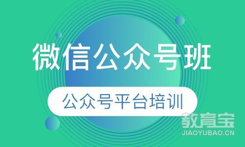 广州微信运营培训课程