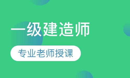 上海一级建造师考试培训学校