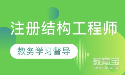 上海结构工程师课程