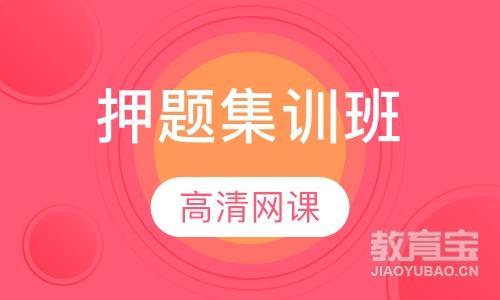 上海设备监理师考前培训