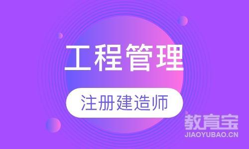深圳建筑师考试培训