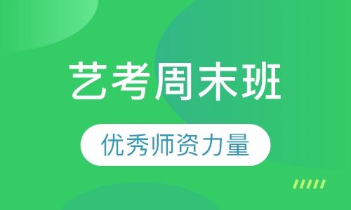 郑州书法艺考学校