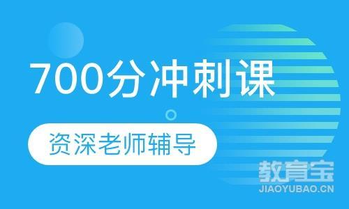 GMAT700分冲刺课
