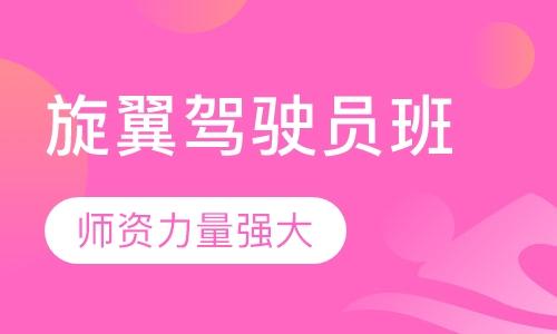 武汉无人机就业培训机构