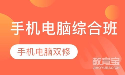 青岛手机维修培训机构