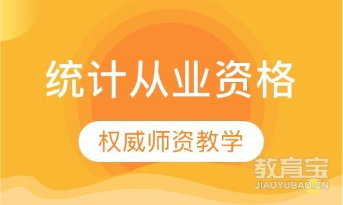 天津统计从业考试辅导