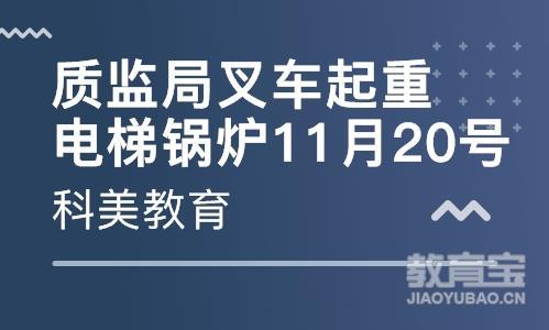 天津电梯安装培训班