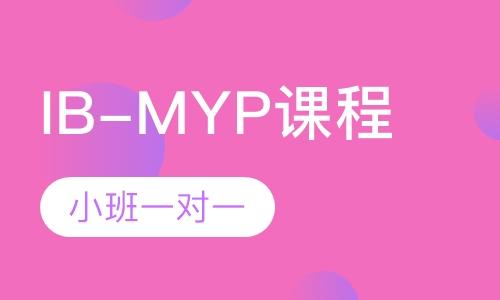 IB-MYP课程