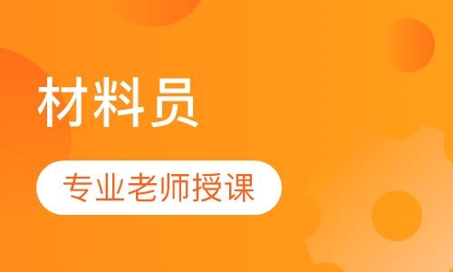 深圳考材料员培训
