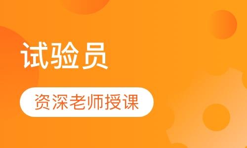 深圳试验员岗位培训