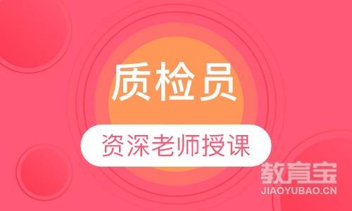 深圳质检员考试培训机构