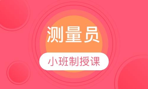 深圳测量员班