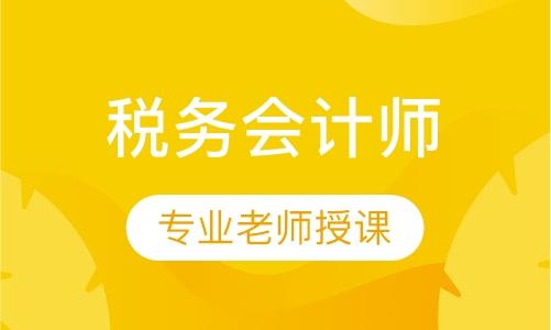 济南注册税务师精讲班