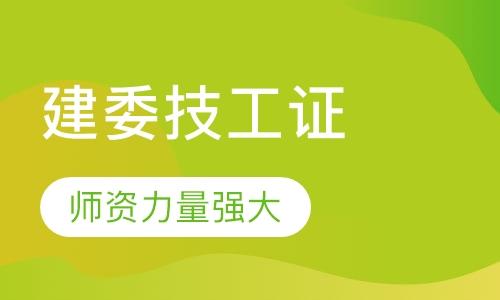 天津建设厅技工证书培训
