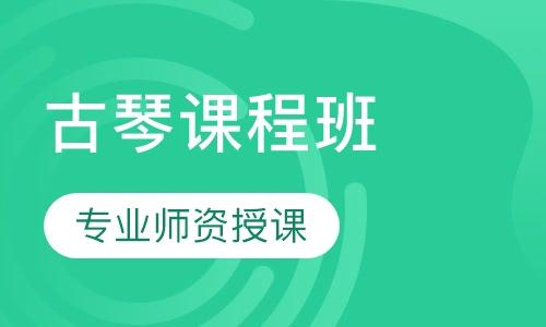 青岛古琴培训中心