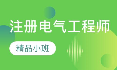 天津电气工程师考试辅导班
