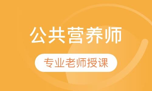 天津公共营养师培训课程