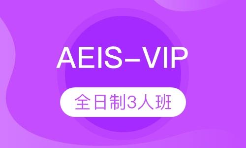 全日制AEIS-VIP3人班