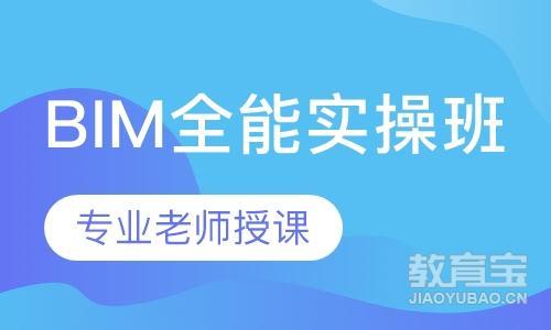 天津bim技术培训机构