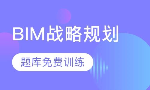 天津bim实战培训中心