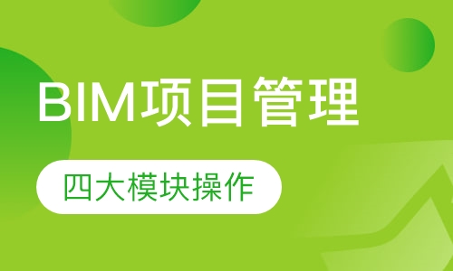 天津bim等级培训