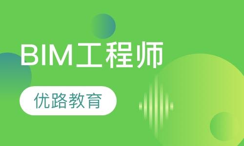 天津bim实战培训机构