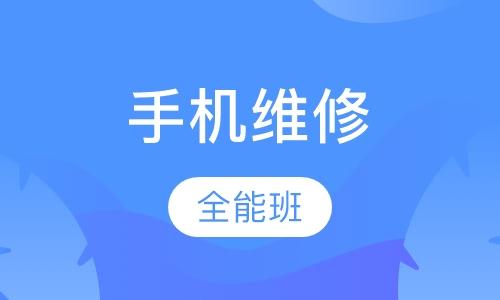 广州维修手机学习