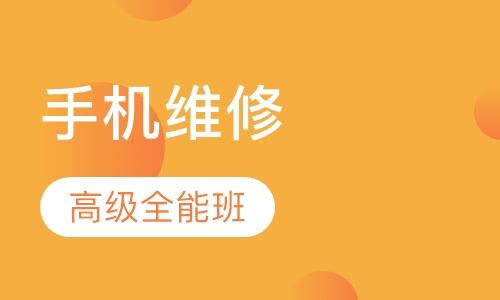 广州学习修理手机