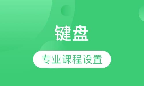 上海电子琴兴趣班