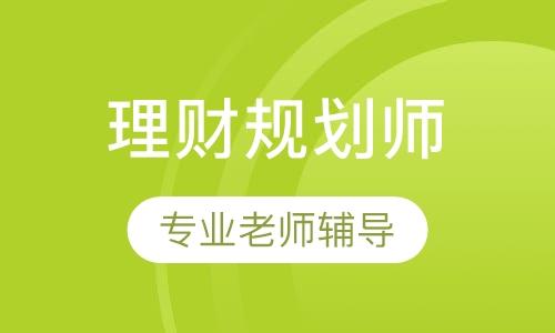 理财规划师(三级)