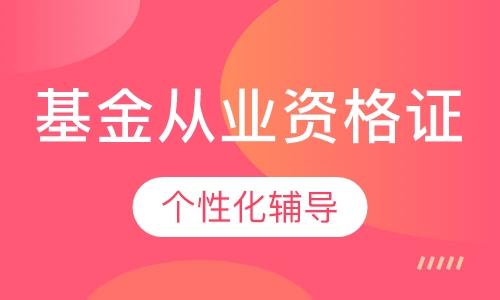 天津基金从业考试辅导班