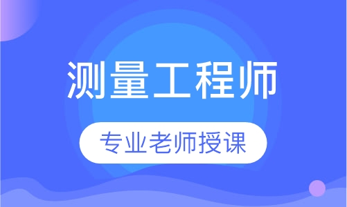 天津注册测绘师辅导