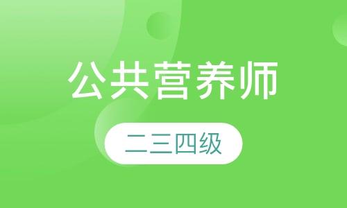 广州公共营养师资格培训