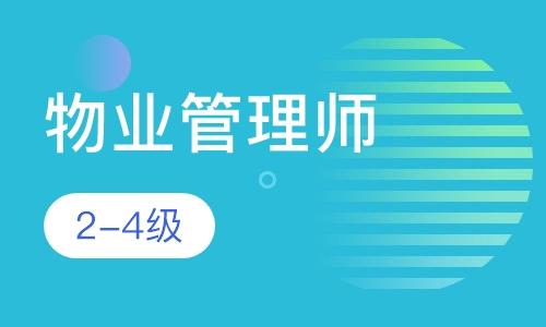 广州物业管理师考试辅导