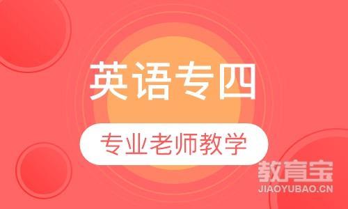 武汉英语专业八级辅导班