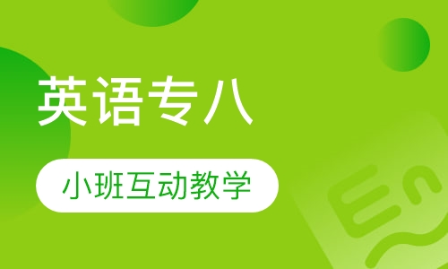 武汉英语专业八级听力特训
