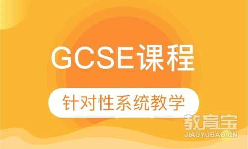 GCSE课程