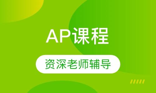 AP微积分、统计学日班