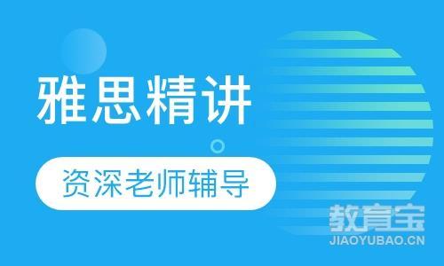 雅思精讲冲6.5分(15人班)