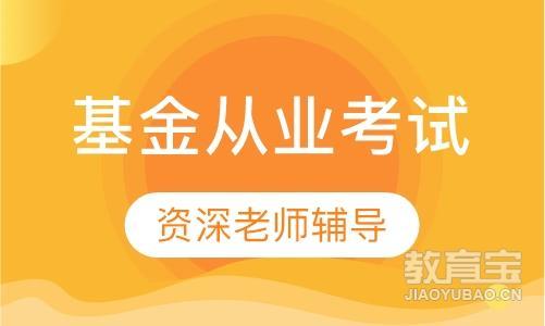 北京基金从业考试培训课程