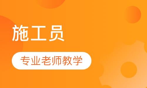 广州考施工员培训机构