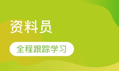 广州工程资料员培训