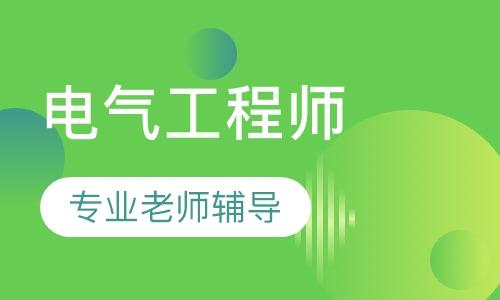 北京电气工程师考试培训