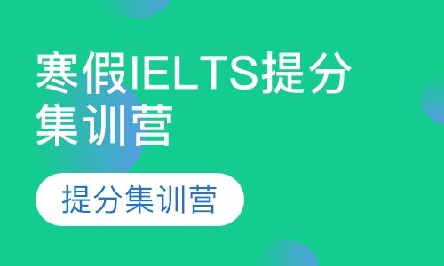 寒假IELTS提分集训营