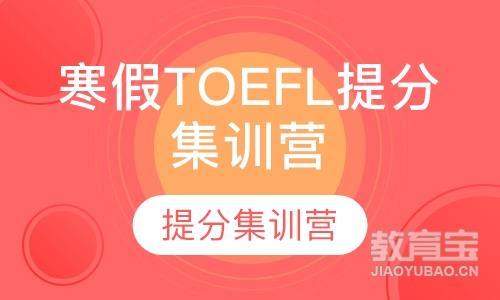寒假TOEFL提分集训营